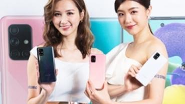 買就送閃充行動電源,三星 Galaxy A71 64MP 四鏡頭手機開春上市