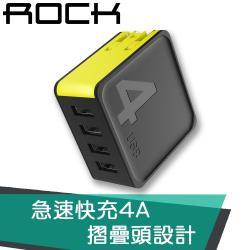 【ROCK】4孔QC3.0可折疊旅行快速充電器