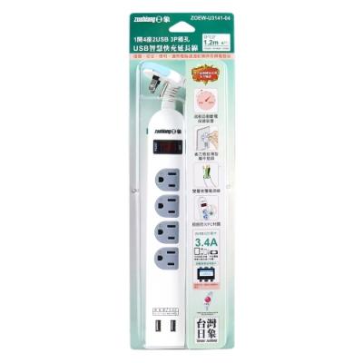 USB插座x2、正面插座x4 雙層被覆電源線 插座防火PC材質 支援多種數位設備 體積小攜帶使用方便