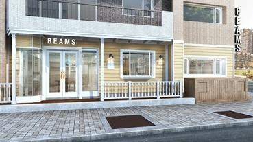 拭目以待 / 日本嚴選店鋪始祖 BEAMS 即將來台開店