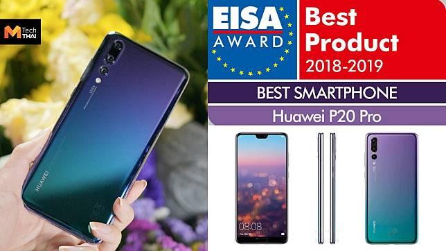 Huawei P20 Pro คว้ารางวัล สมาร์ทโฟนที่ดีที่สุดแห่งปี จาก EISA Awards 2018-2019