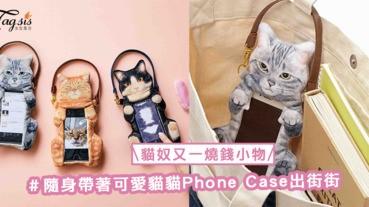 貓奴又一燒錢小物!可愛貓貓電話Phone Case ,隨身帶著貓貓出街街