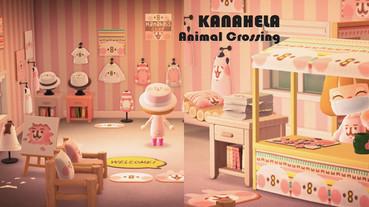 卡娜赫拉也進軍無人島!《動物森友會》卡娜赫拉主題小屋公開,還能穿上卡娜赫拉服飾