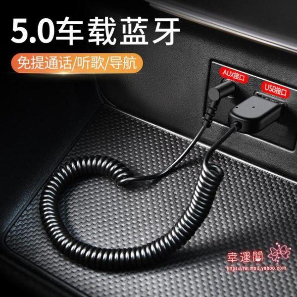 藍牙適配器 車載藍芽接收器車用轉音箱音響免提電話通話有線變無線外置轉換器功放內