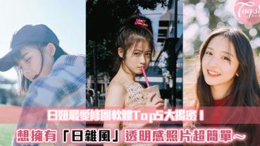 日妞最愛修圖軟體Top5大揭密!想擁有「日雜風」透明感照片超簡單~