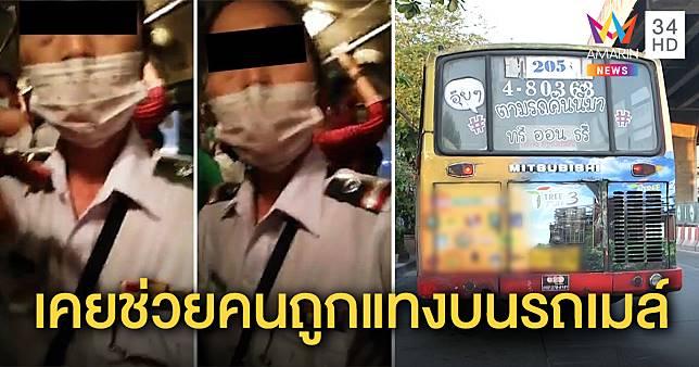 กระเป๋ารถเมล์ 205 ด่าหนุ่มถามราคา ถูกสั่งภาคทัณฑ์ ปัดมือถือแค่อุบัติเหตุ พบประวัติเคยทำดี