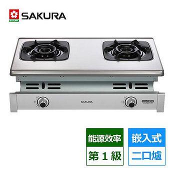 櫻花SAKURA 二口雙炫火珍珠壓紋嵌入爐 G6900S LPG/NG (含北北基基本安裝)