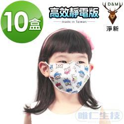 【淨新口罩 高效靜電版】台灣製2-6兒童立體口罩(超萌貓頭鷹) 10盒組 強化過濾 透氣好呼吸