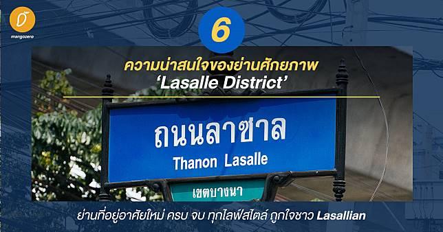 6 ความน่าสนใจของย่านศักยภาพ Lasalle District  ย่านที่อยู่อาศัยใหม่ ครบ จบ ทุกไลฟ์สไตล์ ถูกใจชาว 'Lasallian'