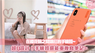 日本櫻花妹都在瘋的手機筆記殼~水母腦的SIS們再也不怕忘記該做的事項!