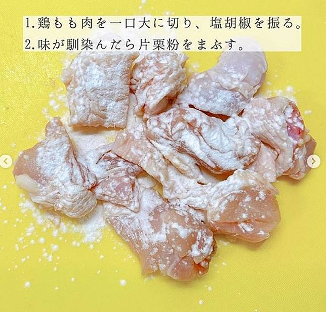 醃雞肉然後上粟粉。(互聯網)