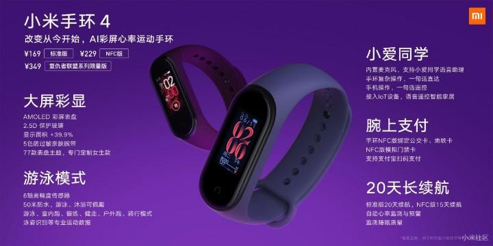 小米手環 4 發表:搭彩色 AMOLED 螢幕、最長可待機 20 天