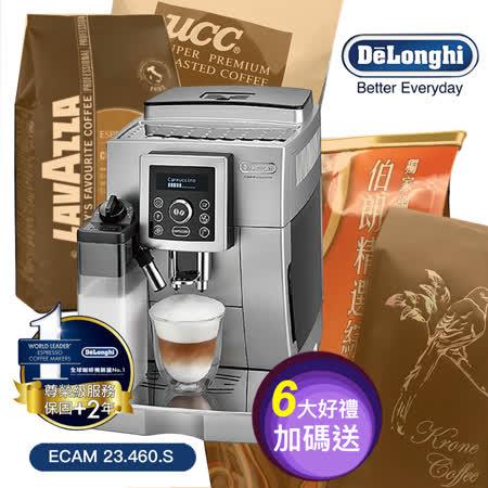 贈六大好禮【義大利 Delonghi】典華型 ECAM 23.460.S 全自動咖啡機
