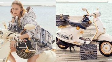 Dior與Vespa推聯名機車!安全帽、車身行李箱等機車配件也一應俱全!