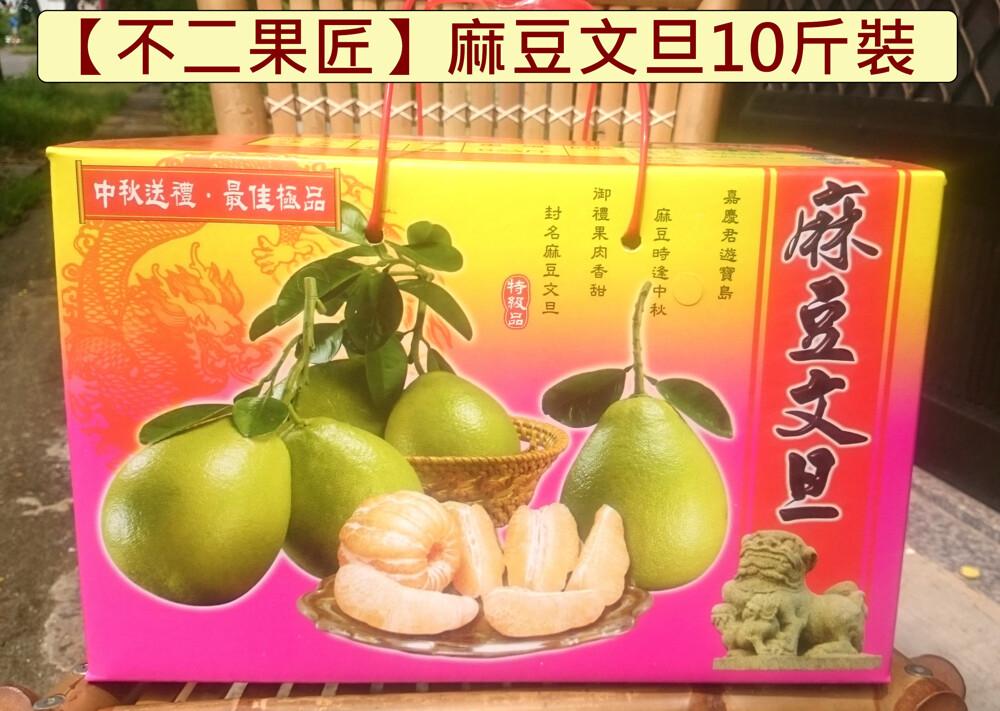 預購【不二果匠】麻豆文旦禮盒 特選10台斤裝
