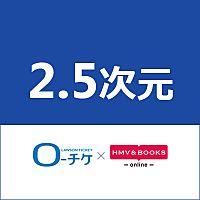 2.5次元 ローチケ×HMV&BOOKS