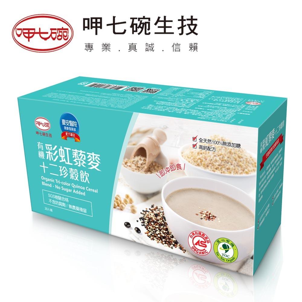 請安心食用產品內容物與規格說明內容物成份有機糙米(台灣)、有機燕麥(英國、芬蘭、澳洲、美國)、有機黃豆(非基因改造)(美國、加拿大、俄羅斯)、有機紅藜麥(祕魯、玻利維亞)、 有機黑豆(中國)、有機小米