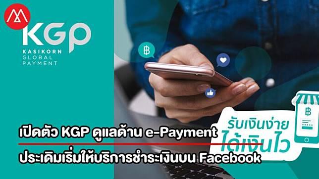 เปิดตัว KGP บริษัทลูก KBank ดูแลด้าน e-Payment ประเดิมเริ่มชำระบนเฟซบุ๊ก