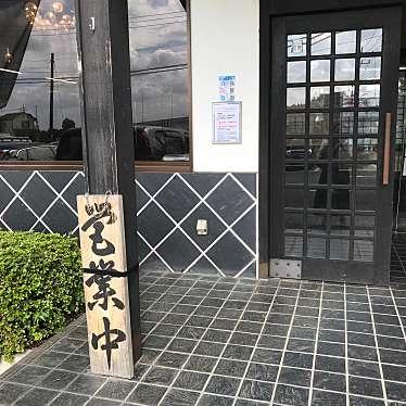 竹國 富士見下南畑店のundefinedに実際訪問訪問したユーザーunknownさんが新しく投稿した新着口コミの写真