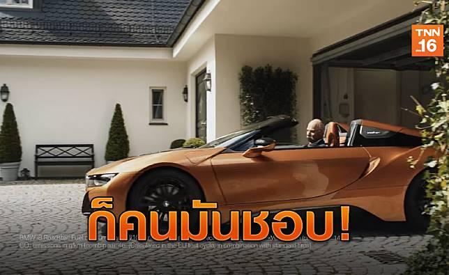 ซีอีโอ BENZ ขับ BMW i8 หลังเกษียณ! (มีคลิป)