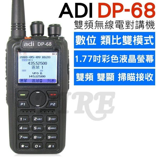 數位 類比雙模式n雙頻 雙顯 掃描接收n1.77吋彩色液晶螢幕n遠程監聽功能n錄音功能/重播錄音