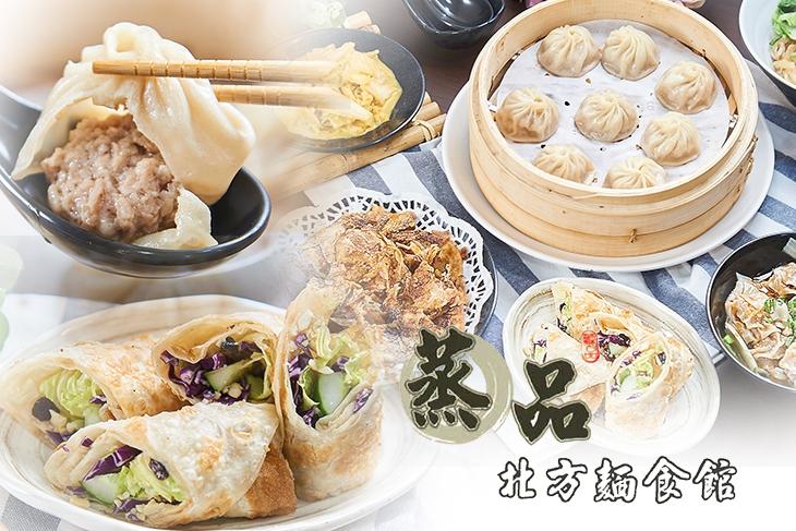 【高雄】蒸品北方麵食館 #GOMAJI吃喝玩樂券#電子票券#中式