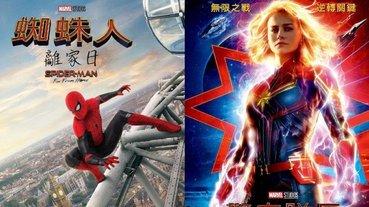 台灣 2019 年度票房電影 Top 10 出爐,擊敗《驚奇隊長》在漫威包夾殺出血路的是這部!