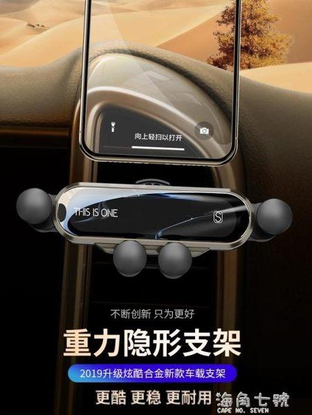 車載手機架汽車用重力支架卡扣式出風口車內支撐萬能通用導航支駕 初語生活