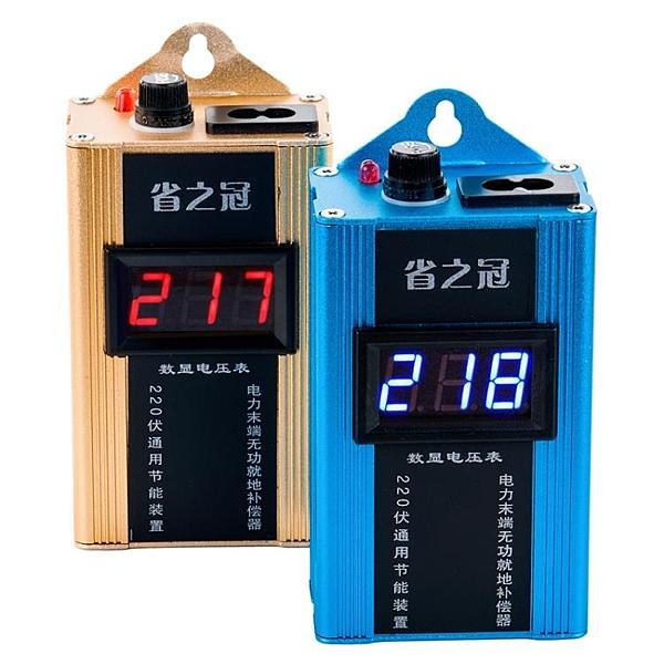 智慧節電器家用電錶省電器小王子節能寶管家