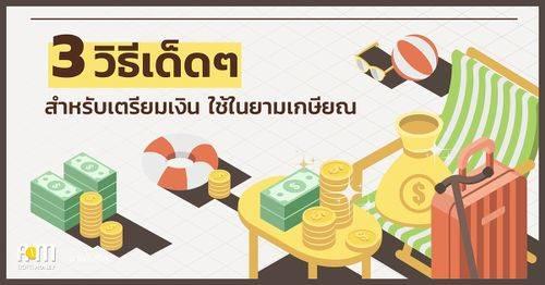 3 วิธีเด็ดๆสำหรับเตรียมเงินใช้ในยามเกษียณ