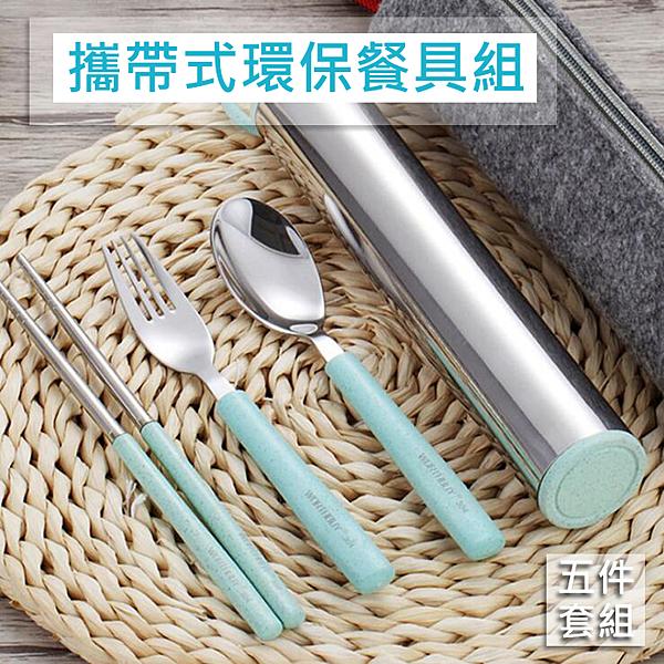 五件套組(湯匙+筷子+叉子+餐具筒+收納袋)