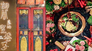 一次僅供10人用餐的隱密餐廳《胡同裏的寬巷子》試營運~日式老宅私廚一次把和牛燒肉、頂級火鍋全吃到!