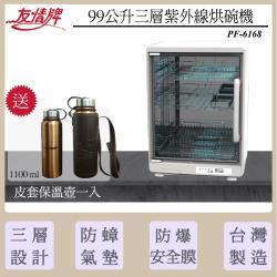 【買就送皮套保溫壺一入】友情牌 三層紫外線烘碗機 PF-6168