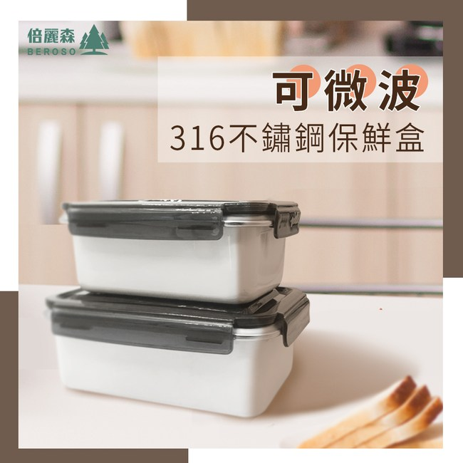 Beroso倍麗森 可微波316不鏽鋼保鮮盒/便當盒