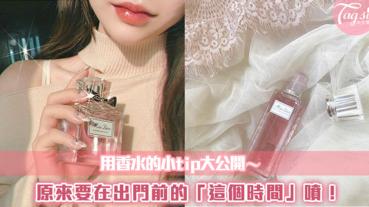 用香水的Tips大公開~除了選對命定香水,還要「挑對時間用」才完美!