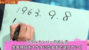 日本推特上最近很夯的占卜 心算「出生年月日」就可以測驗了!