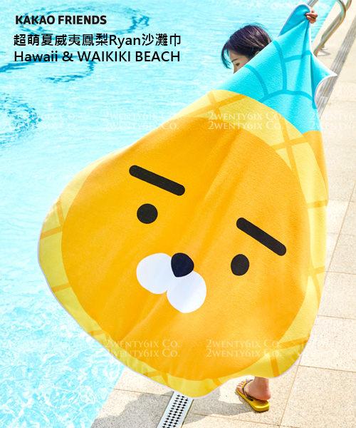 【2wenty6ix】正韓 Kakao Friends ★ 超萌可愛 Hawaii 夏威夷鳳梨 Ryan萊恩沙灘巾 (大尺寸)