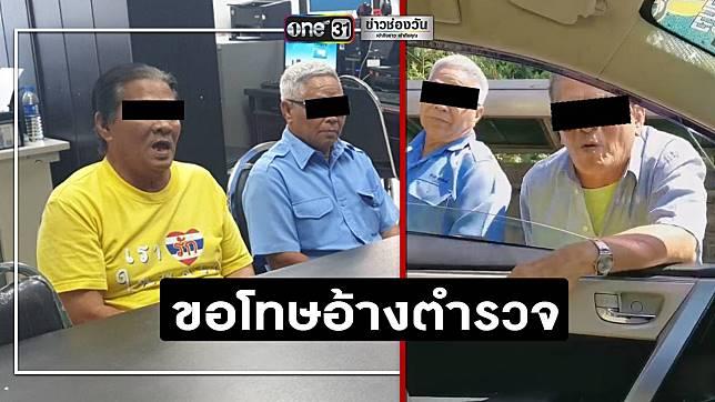 แท็กซี่มาเฟียเข้าพบตำรวจ เหตุเรียกเก็บค่าจอดแท็กซี่ต่างถิ่น