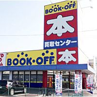 ブックオフ208号柳川店