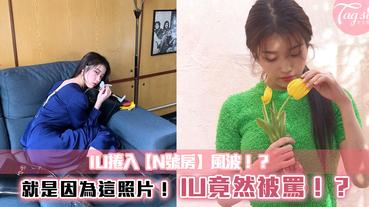 IU新照捲入【N號房】風波!就是因為這張照片,竟然被罵!?