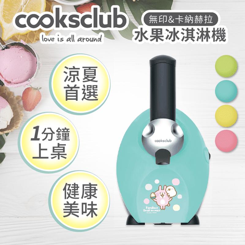 【澳洲Cooksclub】水果冰淇淋機-多種顏色可選擇(馬達3年保固),本檔全網購最低價,快點我看優惠!