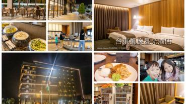 台東凱旋星光酒店 實際入住評價分享