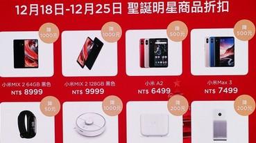 小米聖誕節特價活動公布:紅米系列全面降價、買小米 MIX 3贈藍牙耳機、買POCOPHONE F1 送行動電源