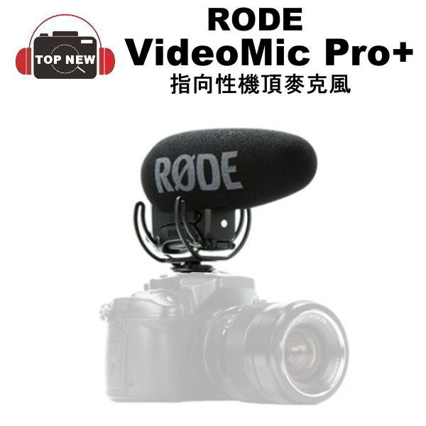 型號:VideoMic Pro+ VMP+保固:1年貨源:台灣公司貨配件:LB-1、鋰離子充電電池、3.5mm可拆卸TRS電纜、Micro USB線RØDE VideoMic Pro+ 是市場上最暢銷