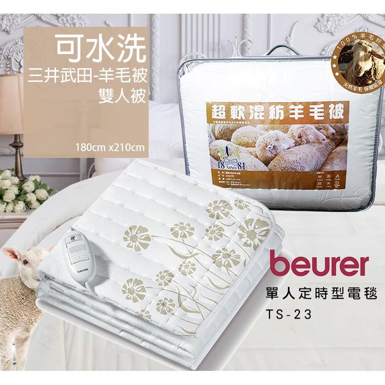 三井武田羊毛舒柔保暖冬被6x7+博依單人床墊型電毯TS23 電熱毯 電暖毯 棉被 羊毛被 發熱毯