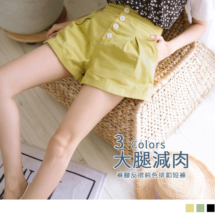 高含棉褲腳反摺純色排釦短褲