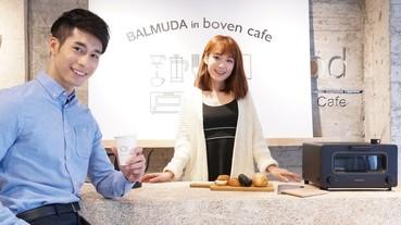 體驗超有質感的 BALMUDA 小家電就是現在,期間限定體驗店落腳東區即日起開放
