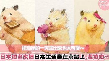 日本畫家創作「倉鼠的一天」!超可愛~投射我們的生活,是不是也像他每天早上趕車呢?