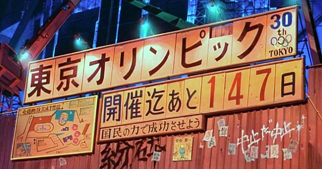 日本ANIMAX將於2/29重播《阿基拉》,剛好是東京奧運前147天