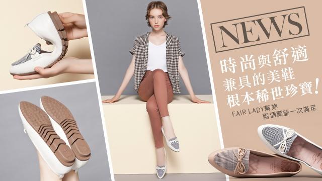 時尚與舒適兼具的美鞋!FAIR LADY滿足您的需求